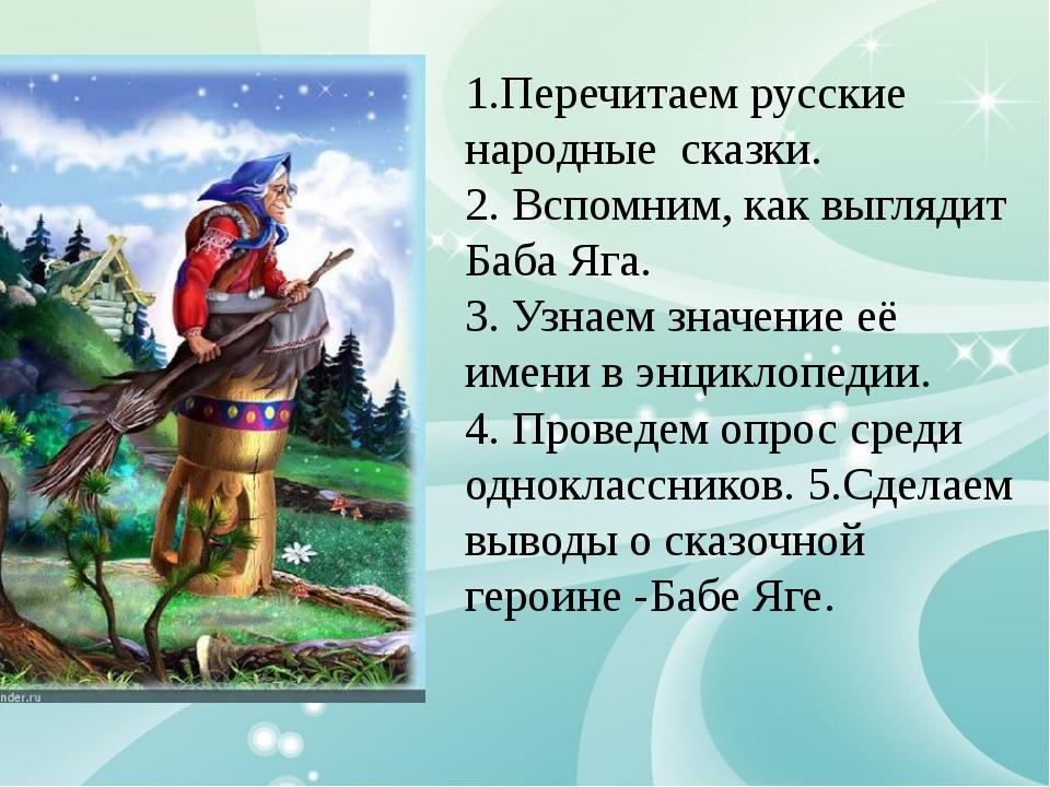 1.Перечитаем русские народные сказки. 2. Вспомним, как выглядит Баба Яга. 3....