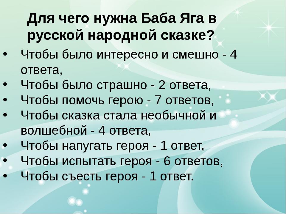 Для чего нужна Баба Яга в русской народной сказке? Чтобы было интересно и см...
