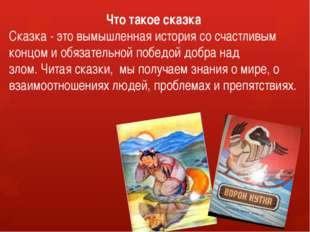 Что такое сказка Сказка - это вымышленная история со счастливым концом и обяз
