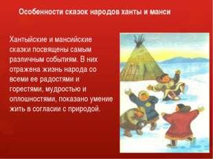 Хантыйские и мансийские сказки посвящены самым различным событиям. В них отр
