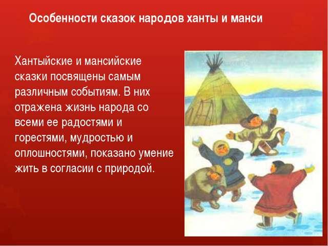 Хантыйские и мансийские сказки посвящены самым различным событиям. В них отр...