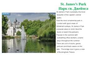 St. James's Park Парк св. Джеймса St James's Park is probably the most beauti