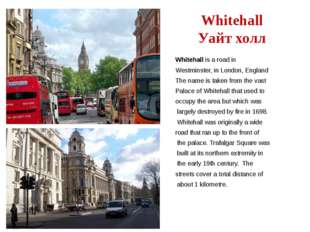 Whitehall Уайт холл Whitehall is a road in Westminster, in London, England Th
