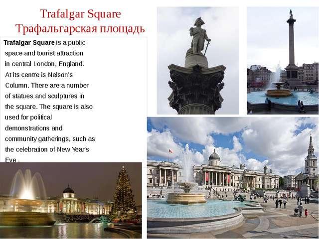 Trafalgar Square Трафальгарская площадь Trafalgar Square is a public space an...