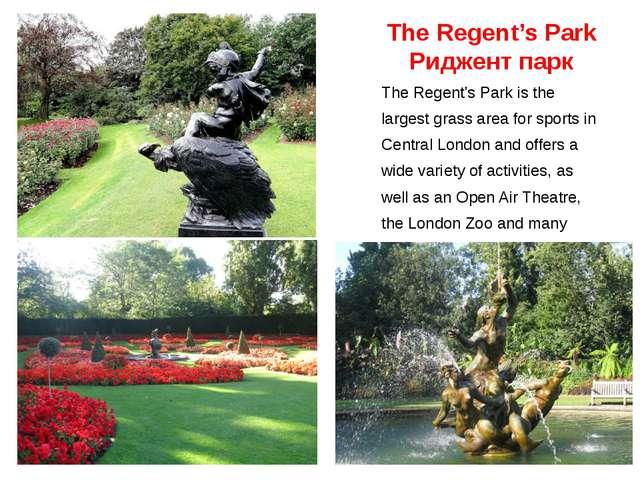 The Regent's Park Риджент парк The Regent's Park is the largest grass area fo...