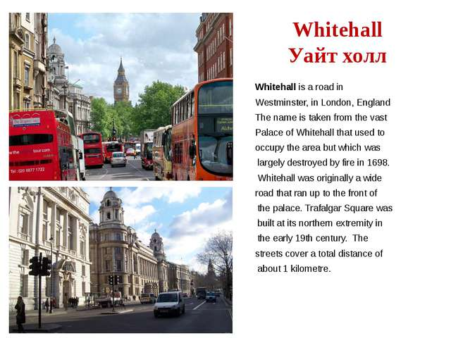 Whitehall Уайт холл Whitehall is a road in Westminster, in London, England Th...