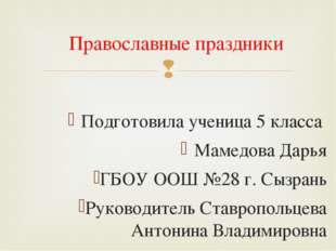 Подготовила ученица 5 класса Мамедова Дарья ГБОУ ООШ №28 г. Сызрань Руководит