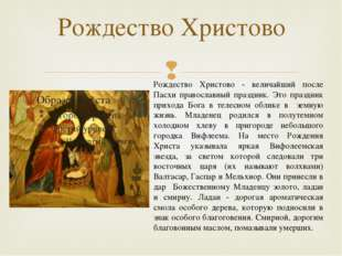 Рождество Христово Рождество Христово - величайший после Пасхи православный п