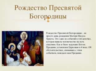 Рождество Пресвятой Богородицы Рождество Пресвятой Богородицы – не просто ден