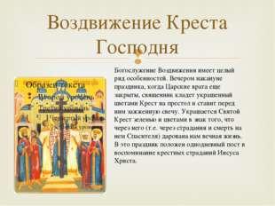 Воздвижение Креста Господня Богослужение Воздвижения имеет целый ряд особенно