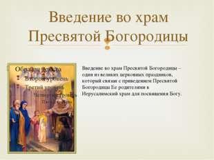 Введение во храм Пресвятой Богородицы Введение во храм Пресвятой Богородицы –