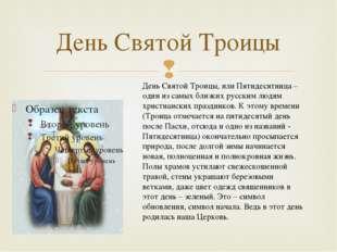 День Святой Троицы День Святой Троицы, или Пятидесятница – один из самых близ