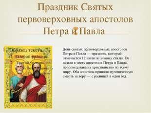 Праздник Святых первоверховных апостолов Петра и Павла День святых первоверхо