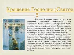 Крещение Господне (Святое Богоявление) Праздник Крещения считается одним из д