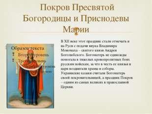 Покров Пресвятой Богородицы и Приснодевы Марии В XII веке этот праздник стал
