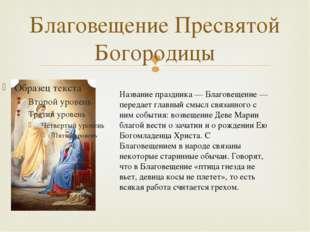 Благовещение Пресвятой Богородицы Название праздника — Благовещение — передае
