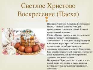 Светлое Христово Воскресение (Пасха) Праздник Светлого Христова Воскресения,