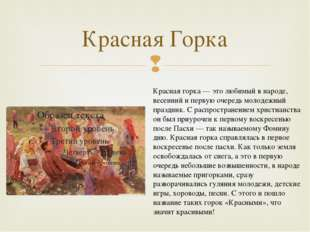 Красная Горка Красная горка — это любимый в народе, весенний и первую очередь