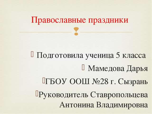 Подготовила ученица 5 класса Мамедова Дарья ГБОУ ООШ №28 г. Сызрань Руководит...