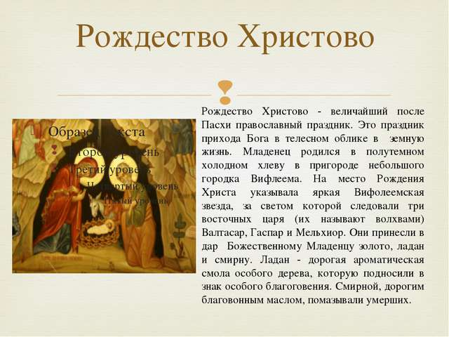 Рождество Христово Рождество Христово - величайший после Пасхи православный п...