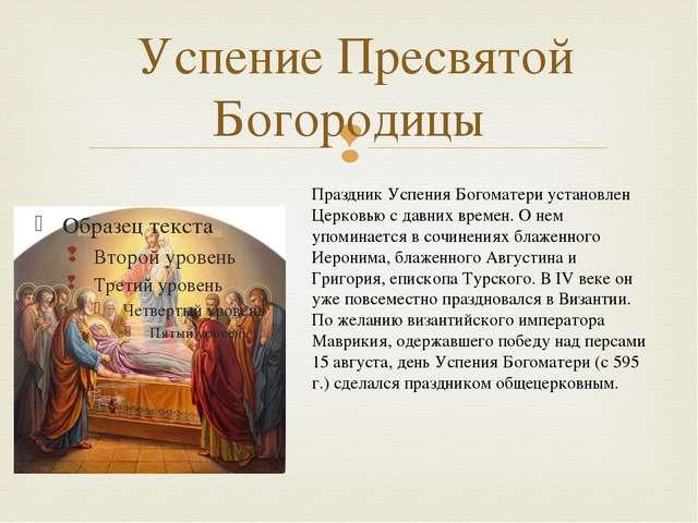 Успение Пресвятой Богородицы Праздник Успения Богоматери установлен Церковью...