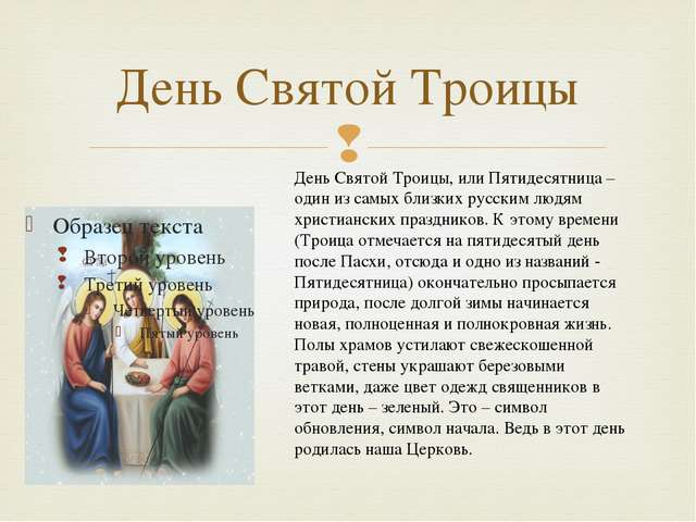 День Святой Троицы День Святой Троицы, или Пятидесятница – один из самых близ...