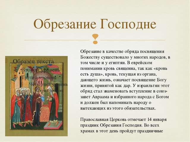 Обрезание Господне Обрезание в качестве обряда посвящения Божеству существова...