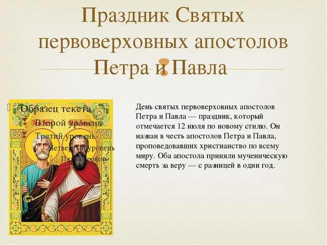 Праздник Святых первоверховных апостолов Петра и Павла День святых первоверхо...