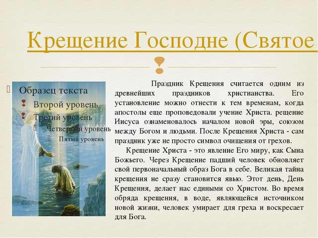 Крещение Господне (Святое Богоявление) Праздник Крещения считается одним из д...