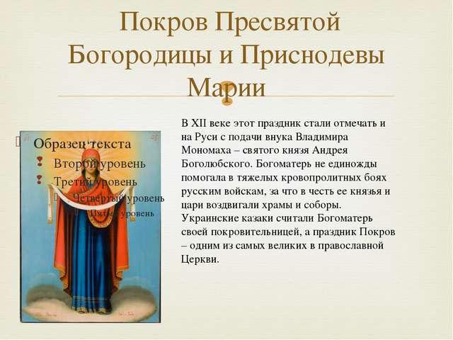 Покров Пресвятой Богородицы и Приснодевы Марии В XII веке этот праздник стал...