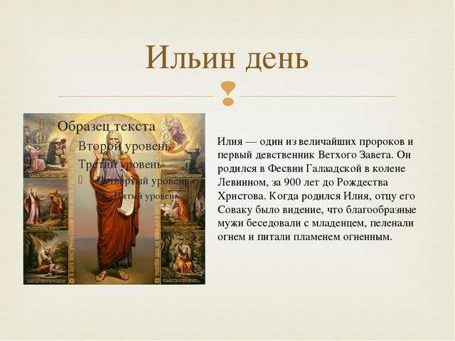 Ильин день Илия — один из величайших пророков и первый девственник Ветхого За...
