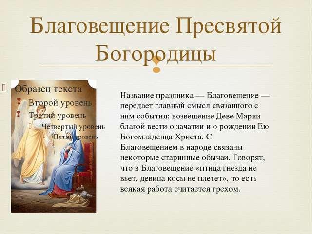 Благовещение Пресвятой Богородицы Название праздника — Благовещение — передае...