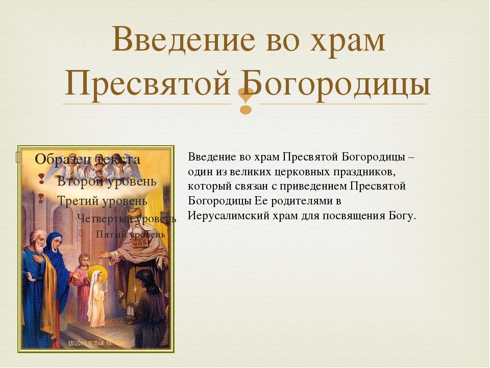 Введение во храм Пресвятой Богородицы Введение во храм Пресвятой Богородицы –...