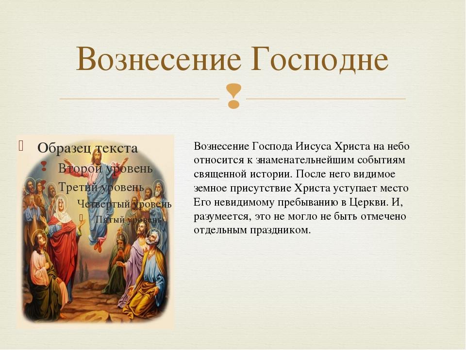 Вознесение Господне Вознесение Господа Иисуса Христа на небо относится к знам...