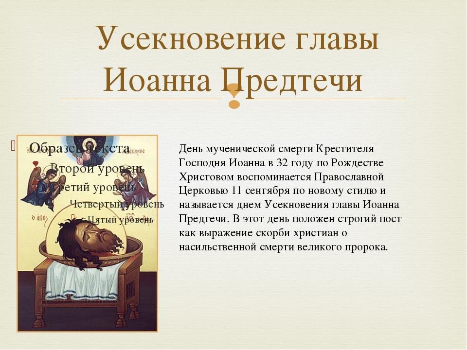 Усекновение главы Иоанна Предтечи День мученической смерти Крестителя Господ...