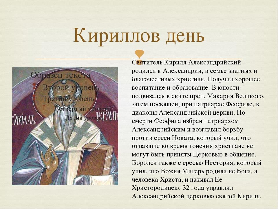 Кириллов день Святитель Кирилл Александрийский родился в Александрии, в семье...