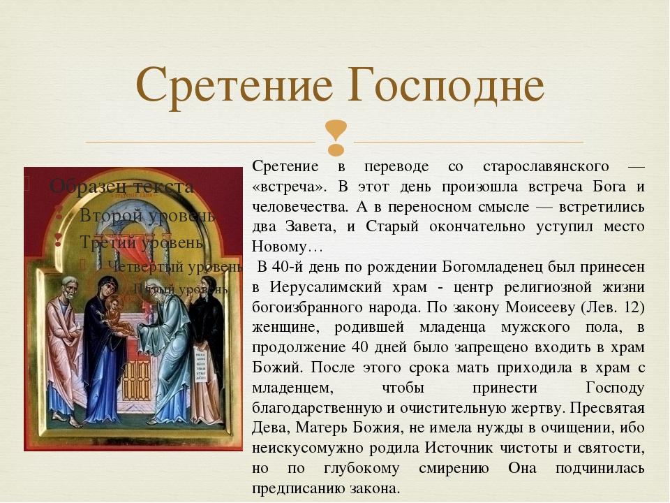 Сретение Господне Сретение в переводе со старославянского — «встреча». В это...