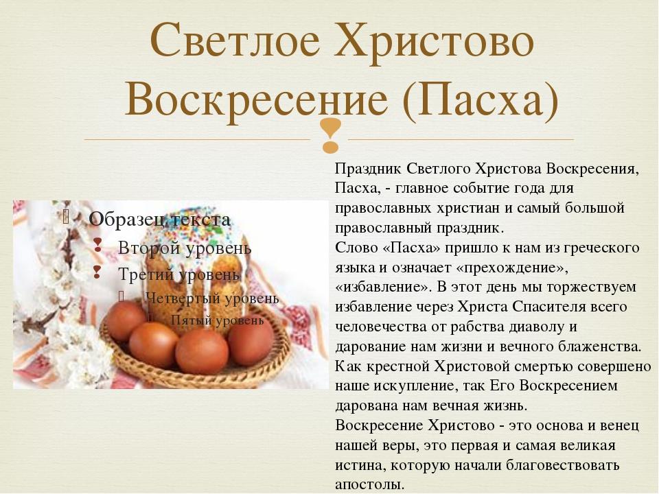 Светлое Христово Воскресение (Пасха) Праздник Светлого Христова Воскресения,...