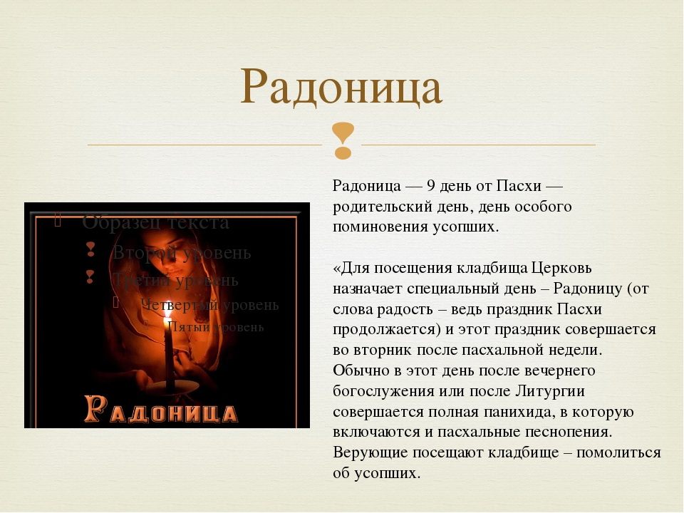 Радоница Радоница — 9 день от Пасхи — родительский день, день особого поминов...