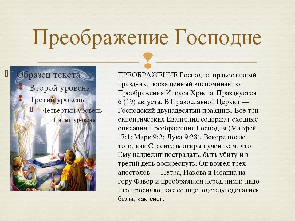 Преображение Господне ПРЕОБРАЖЕНИЕ Господне, православный праздник, посвященн...