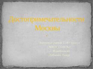 Выполнил ученик 5 «В» класса МКОУ СОШ №3 г. Михайловска Зубченко Тимур Достоп