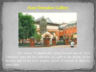 The gallery is named after great Russian person Pavel Tretyakov who left his