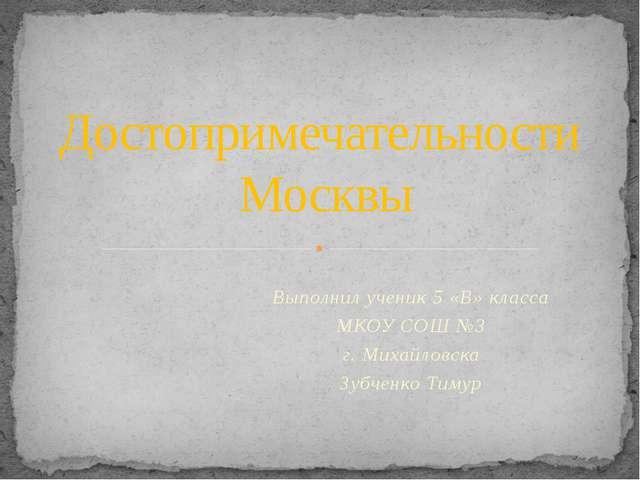 Выполнил ученик 5 «В» класса МКОУ СОШ №3 г. Михайловска Зубченко Тимур Достоп...