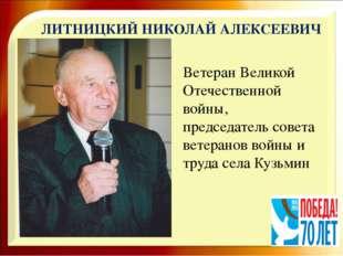 ЛИТНИЦКИЙ НИКОЛАЙ АЛЕКСЕЕВИЧ Ветеран Великой Отечественной войны, председате