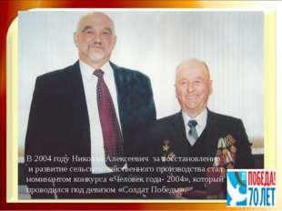 В 2004 году Николай Алексеевич за восстановление и развитие сельскохозяйстве