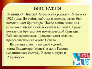 БИОГРАФИЯ Литницкий Николай Алексеевич родился 15 августа 1923 года. До войн