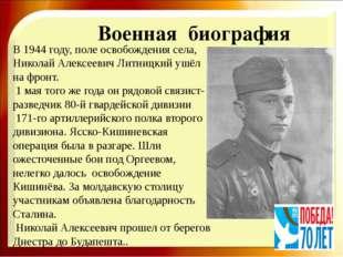 Военная биография В 1944 году, поле освобождения села, Николай Алексеевич Ли