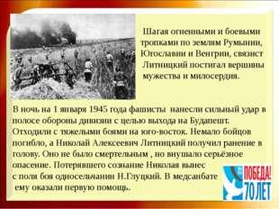 Шагая огненными и боевыми тропками по землям Румынии, Югославии и Венгрии, с