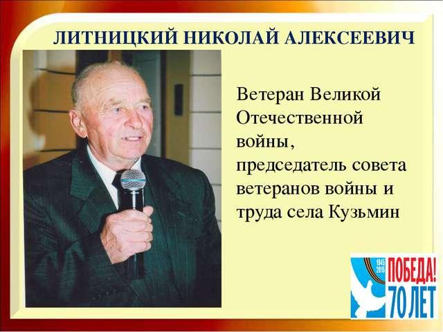 ЛИТНИЦКИЙ НИКОЛАЙ АЛЕКСЕЕВИЧ Ветеран Великой Отечественной войны, председате...