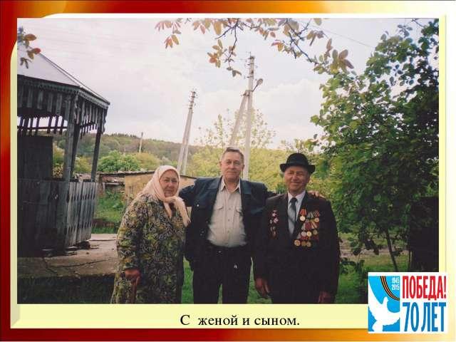 С женой и сыном.